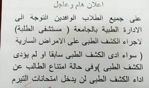 IMG 20200213 WA0032 300x178 - Antisipasi Penularan Corona, Al-Azhar Wajibkan Cek Darah bagi Mahasiswa Asing